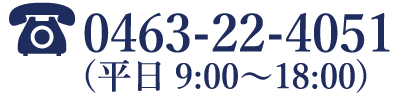 電話番号0463224051